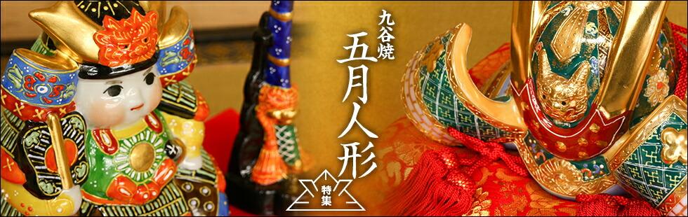 九谷焼 五月人形