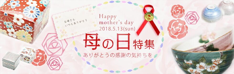【九谷焼】母の日特集