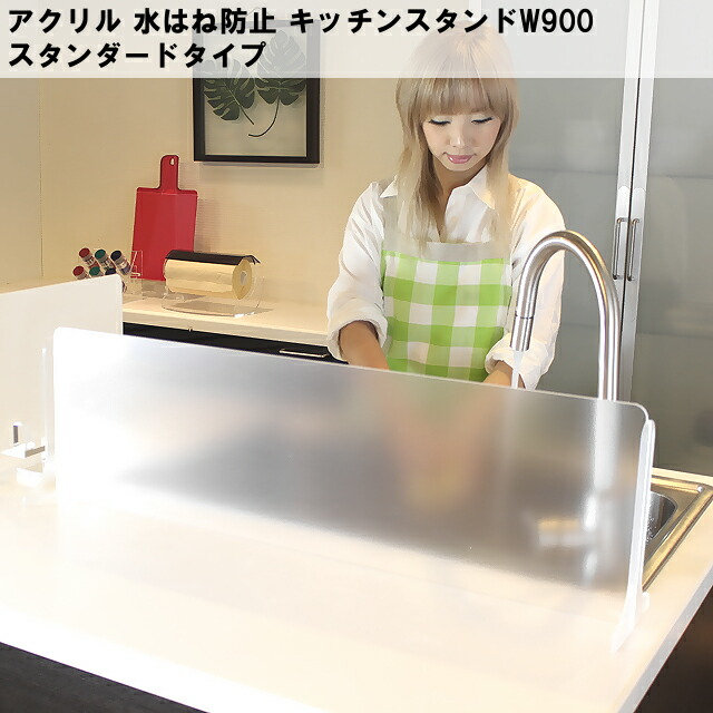 アクリル水はね防止スタンドW900