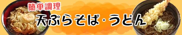 天ぷらそば・うどん