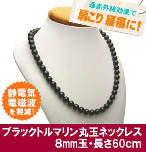 ブラックトルマリン丸玉ネックレス・8mm玉・長さ60cm