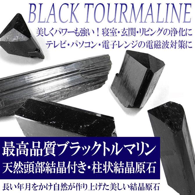 最高品質ブラックトルマリン柱状結晶原石