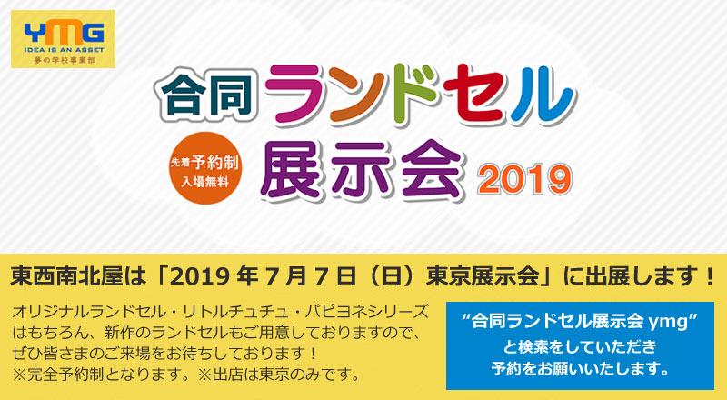 合同ランドセル展示会2019