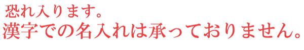 名入れ漢字につきまして。