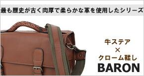 肉厚で柔らかな革を使用したレザーシリーズ バロン BARON