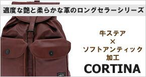 適度な艶と柔らかな革のロングセラー コルチナ CORTINA