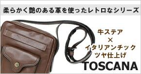 柔らかく艶やかなレザーを使ったレトロシリーズ トスカーナ TOSCANA