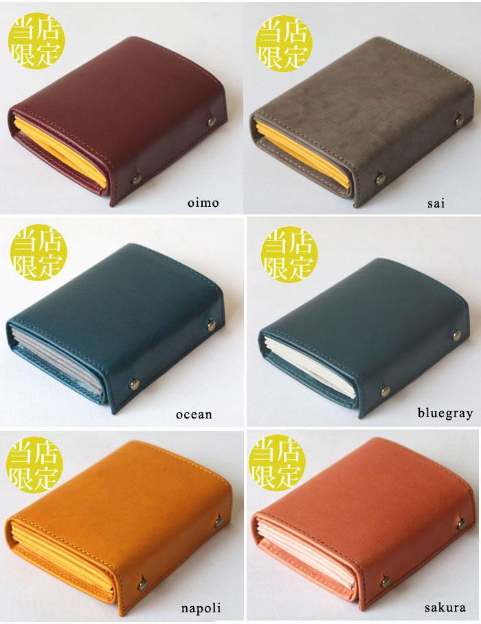 エムピウ 財布 限定カラー3