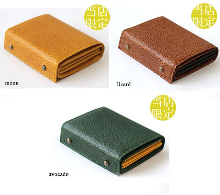 エムピウ 財布 限定カラー1