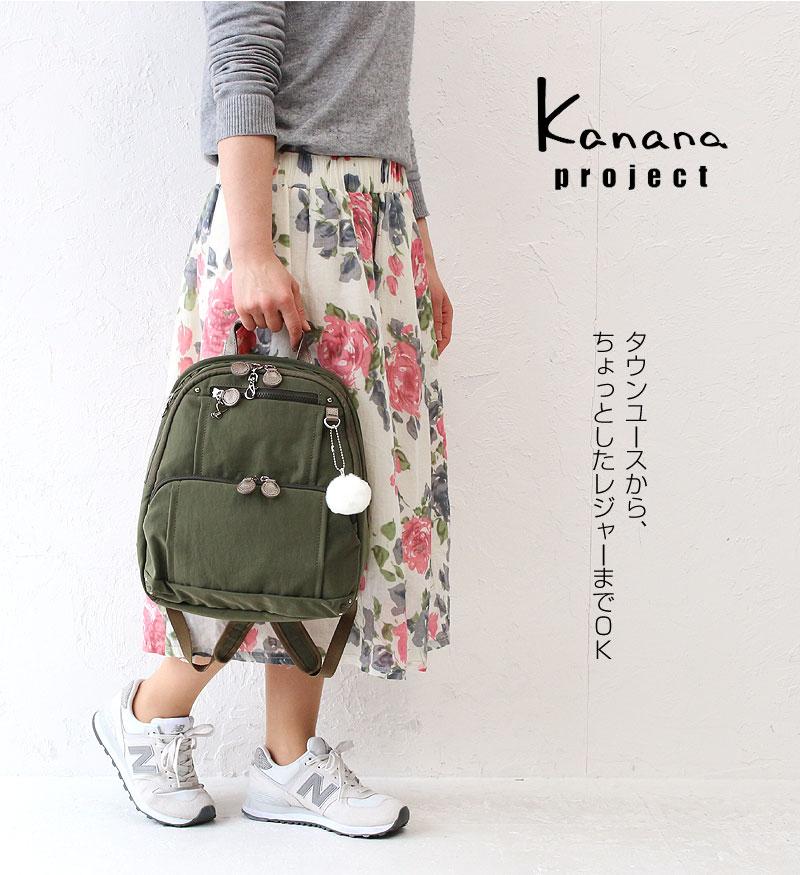 Kanana project PJ8-3rd カナナ プロジェクト フリーウェイリュック 小 62101