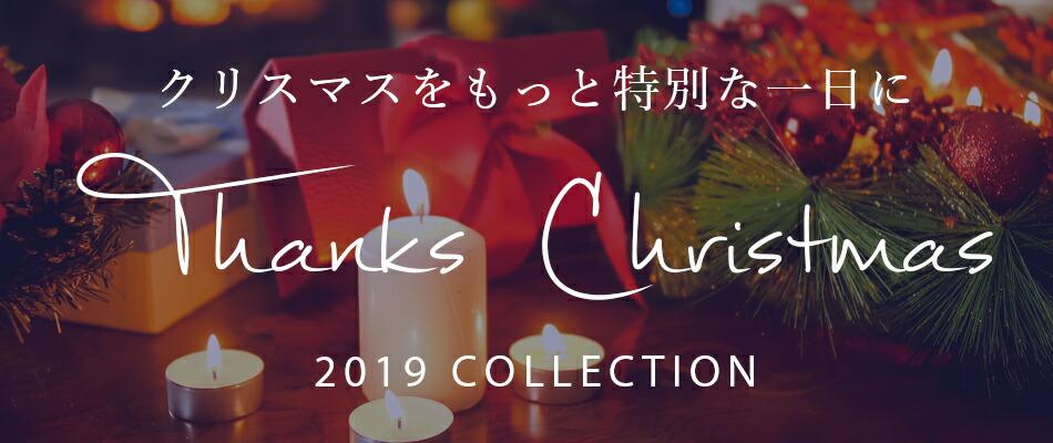 2019クリスマス特集