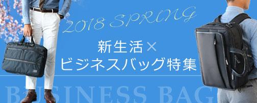 春のビジネスカバン