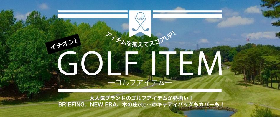 ゴルフ特集