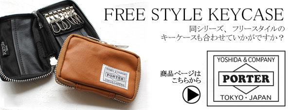 吉田カバン ポーター フリースタイル PORTER FREE STYLE マルチコインケース 707-07178 フリースタイルのキーケースも合わせていかがでしょうか?