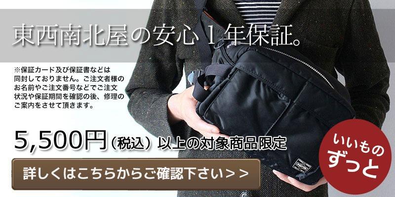 吉田2年保証バナー