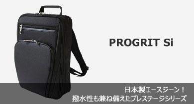 プログリットSI