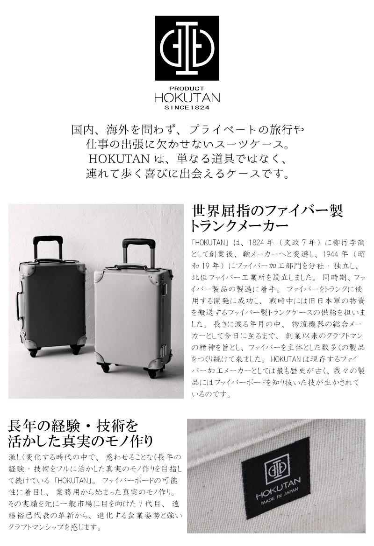 ホクタン HOKUTAN アリュール allure S 7-822