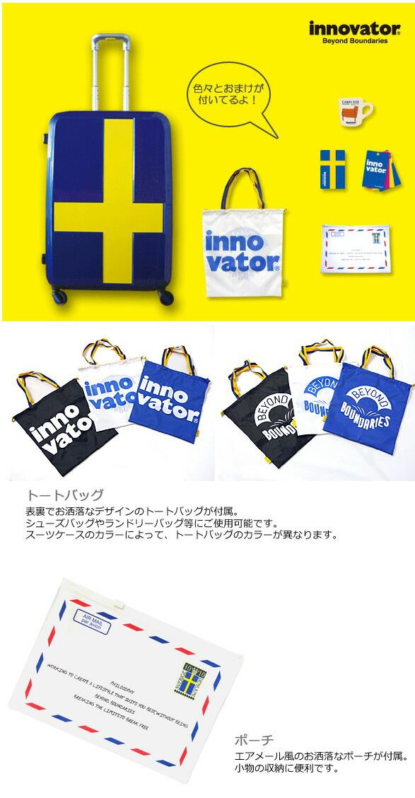 イノベーター スーツケース 付属のトートバッグとポーチが付いています