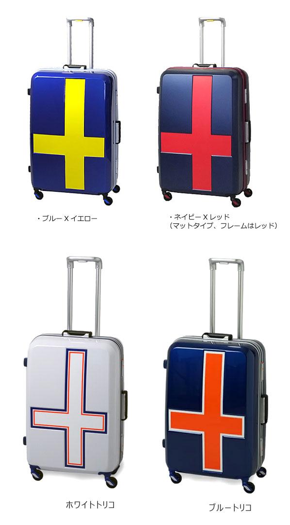 イノベーター スーツケース 2カラータイプのポップなカラーとシックなカラー展開