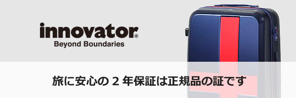 イノベーター スーツケース 2年保証