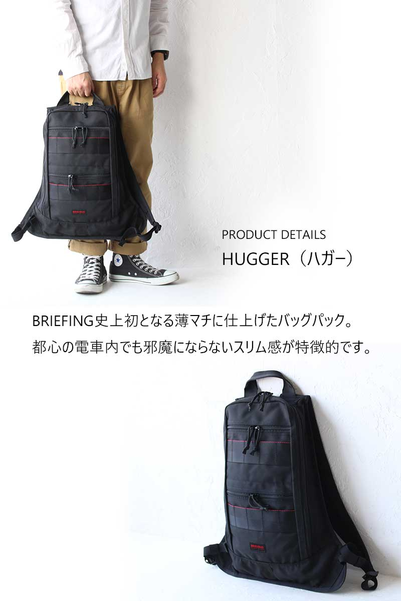 BRIEFING HUGGER BACKPACK 183106