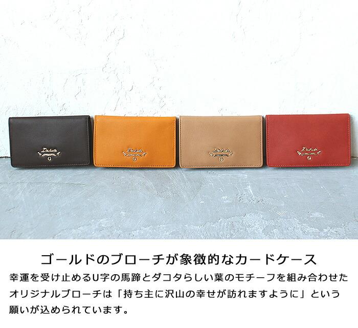 ダコタ Dakota フォーチューン カードケース 35784