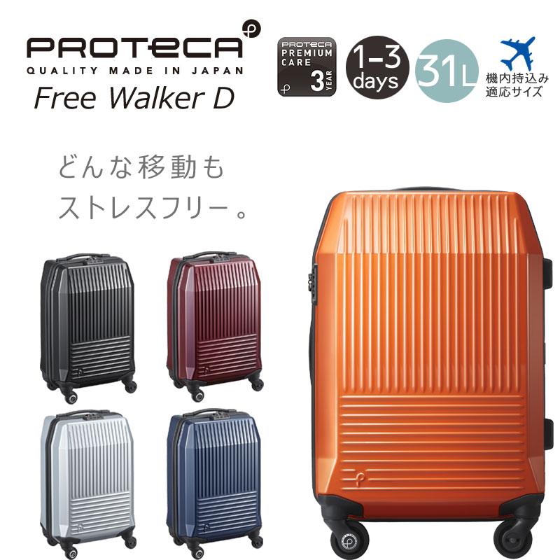 プロテカ フリーウォーカーD スーツケース