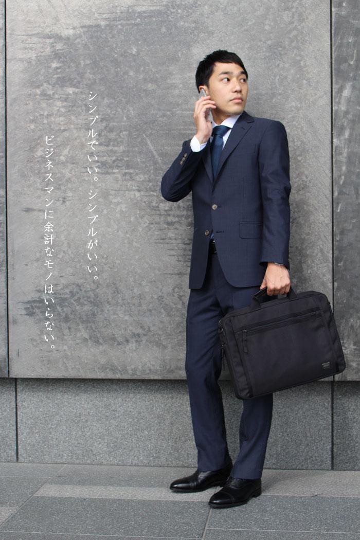 スマートなスタイルで持つ事が出来るビジネスバッグ、ポーター クリップ。