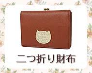 ツモリチサト 二つ折財布