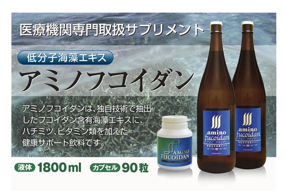 【医療機関専門取扱サプリメント】低分子海藻エキス・アミノフコイダン「アミノフコイダンは、独自技術で抽出したフコイダン含有海藻エキスに、ハチミツ・ビタミン類を加えた健康サポート飲料です。」