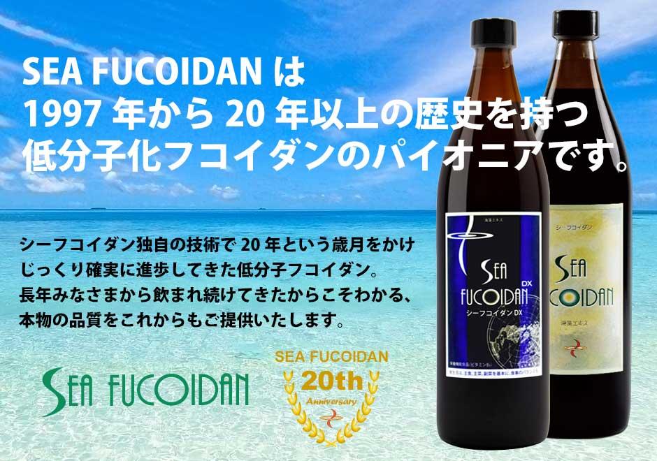シーフコイダンは1997年から20年以上の歴史を持つ低分子化フコイダンのパイオニアです。