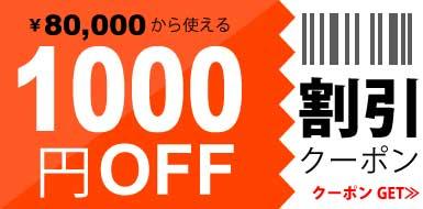 税込80,000円以上のお買い物で1000円OFFクーポン