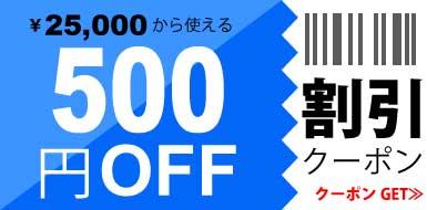 税込25,000円以上のお買い物で500円OFFクーポン