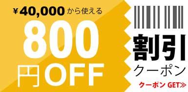 税込40,000円以上のお買い物で800円OFFクーポン