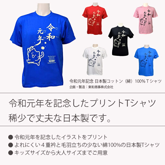 令和元年記念 日本製コットン(綿)100%Tシャツ製品タイトル