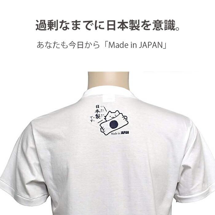 令和元年Tシャツの日本製アピール画像
