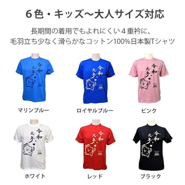 令和元年記念 日本製コットン(綿)100%Tシャツカラーバリエーション