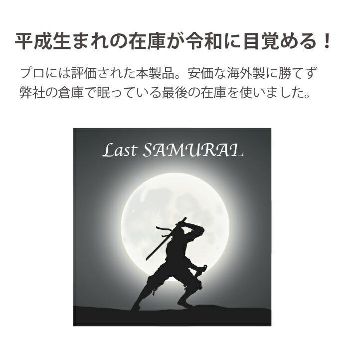 ラストサムライ的日本製Tシャツ