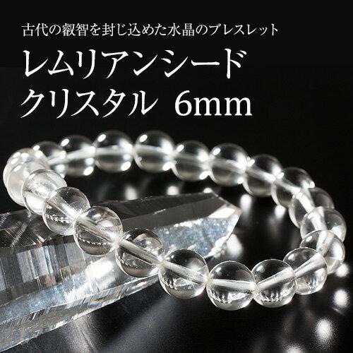 レムリアンシード クリスタル 6mm