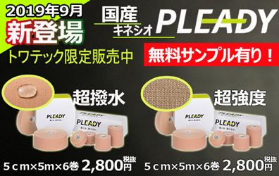 PLEADY新発売