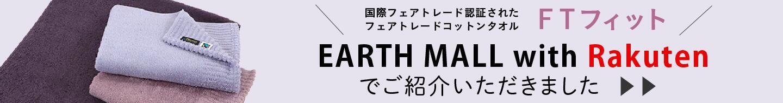 「FTフィット」EARTH MALL with Rakutenで紹介されました