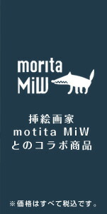 moritaMiw