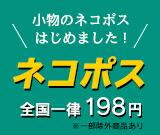 ネコポスはじめました!全国一律198円