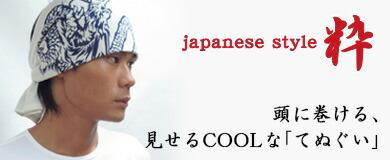 japanese style 粋