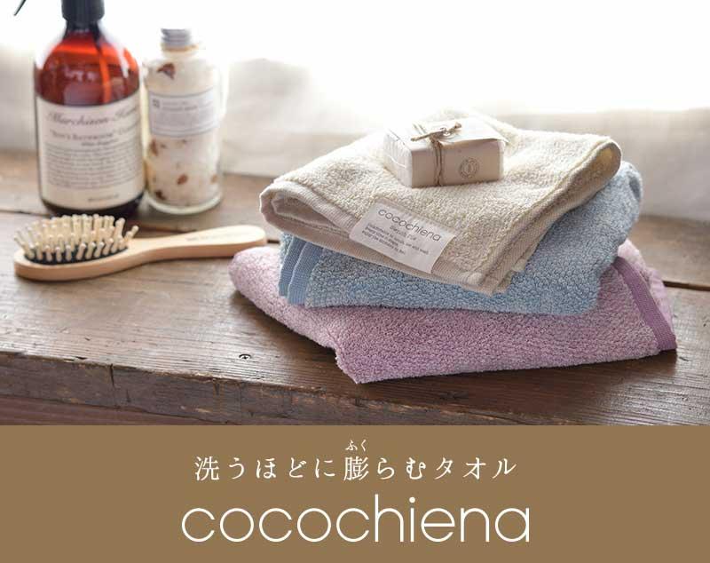 洗うほど膨らむタオル cocochiena ココチエナ