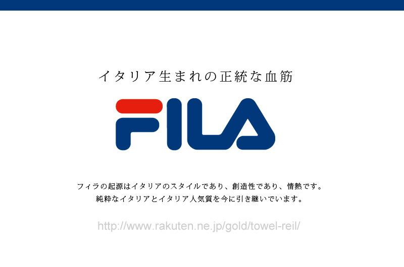 FILA タオルシリーズ 2017