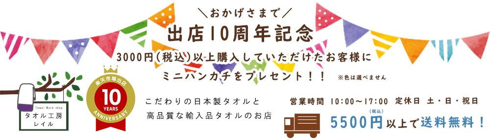 タオル工房レイル インポートタオル と こだわり 日本製 タオル のお店