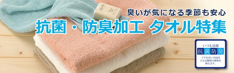 抗菌 防臭加工 タオル
