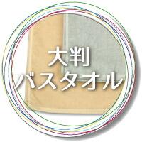 業務用大判バスタオル