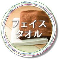 業務用フェイスタオル